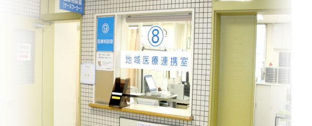 地域医療連携室 窓口写真