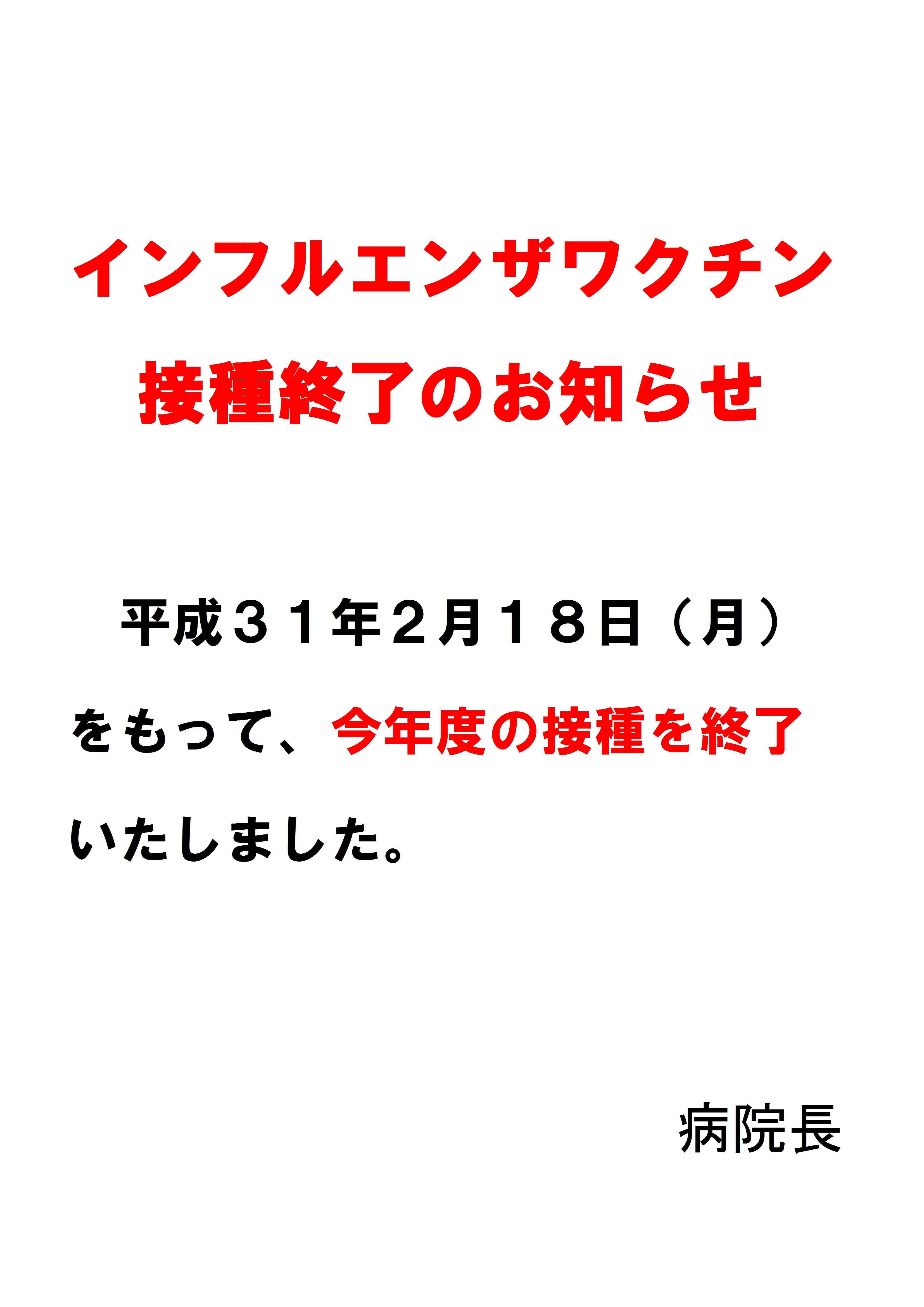 インフルエンザワクチン終了(H31.2.18).jpg