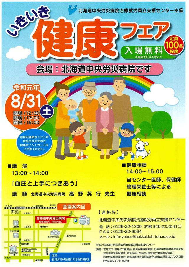 20190731kenkou_fair.jpg