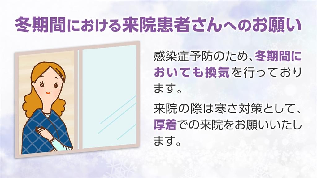 iwm冬期間換気.jpg