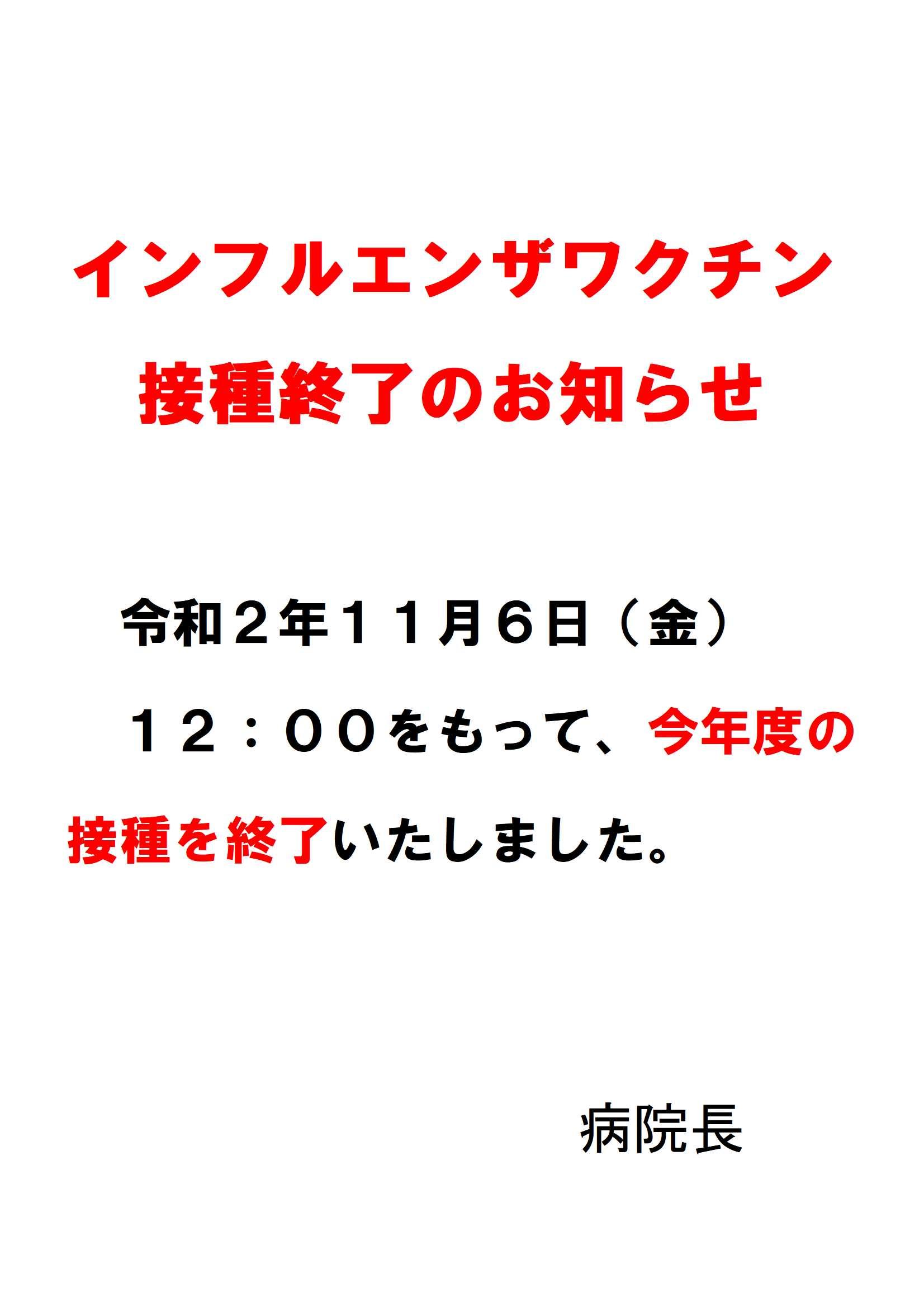 ⑨3-1. インフルエンザワクチン終了(患者向).jpg