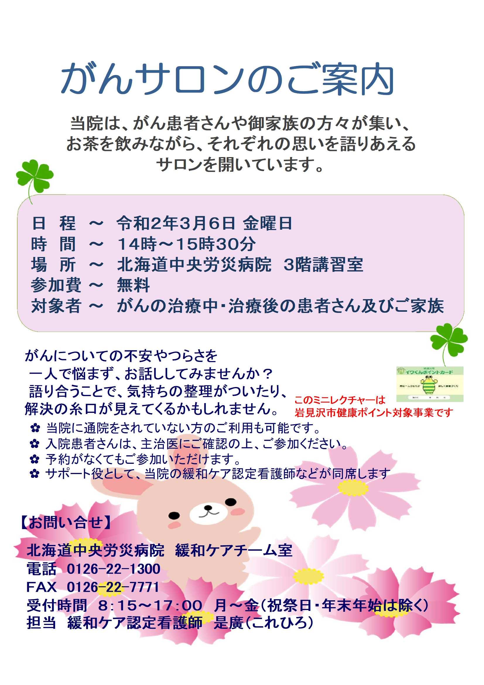 がんサロンポスター2020.3月.jpg