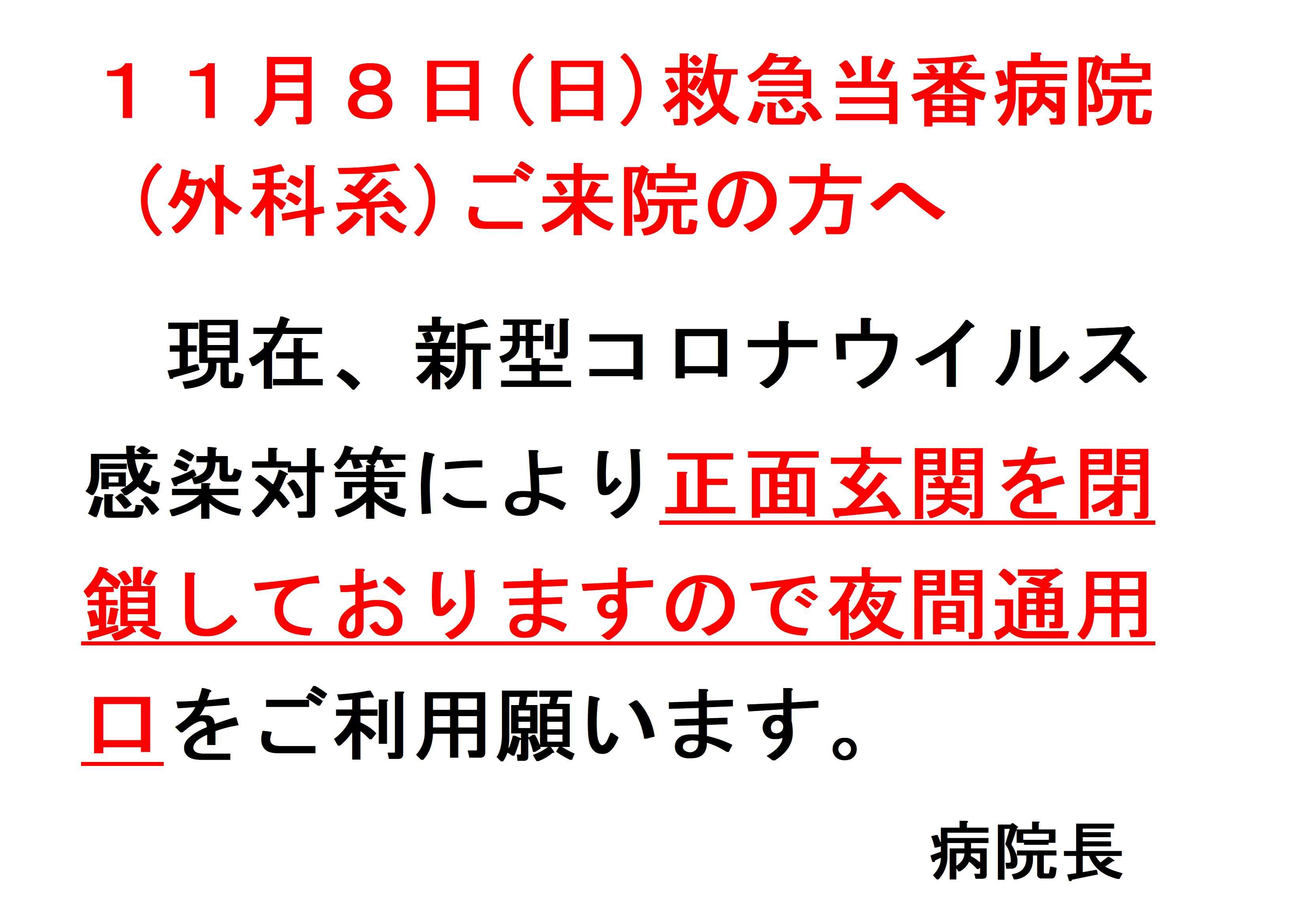 20.11.8救急当番病院-1.jpg