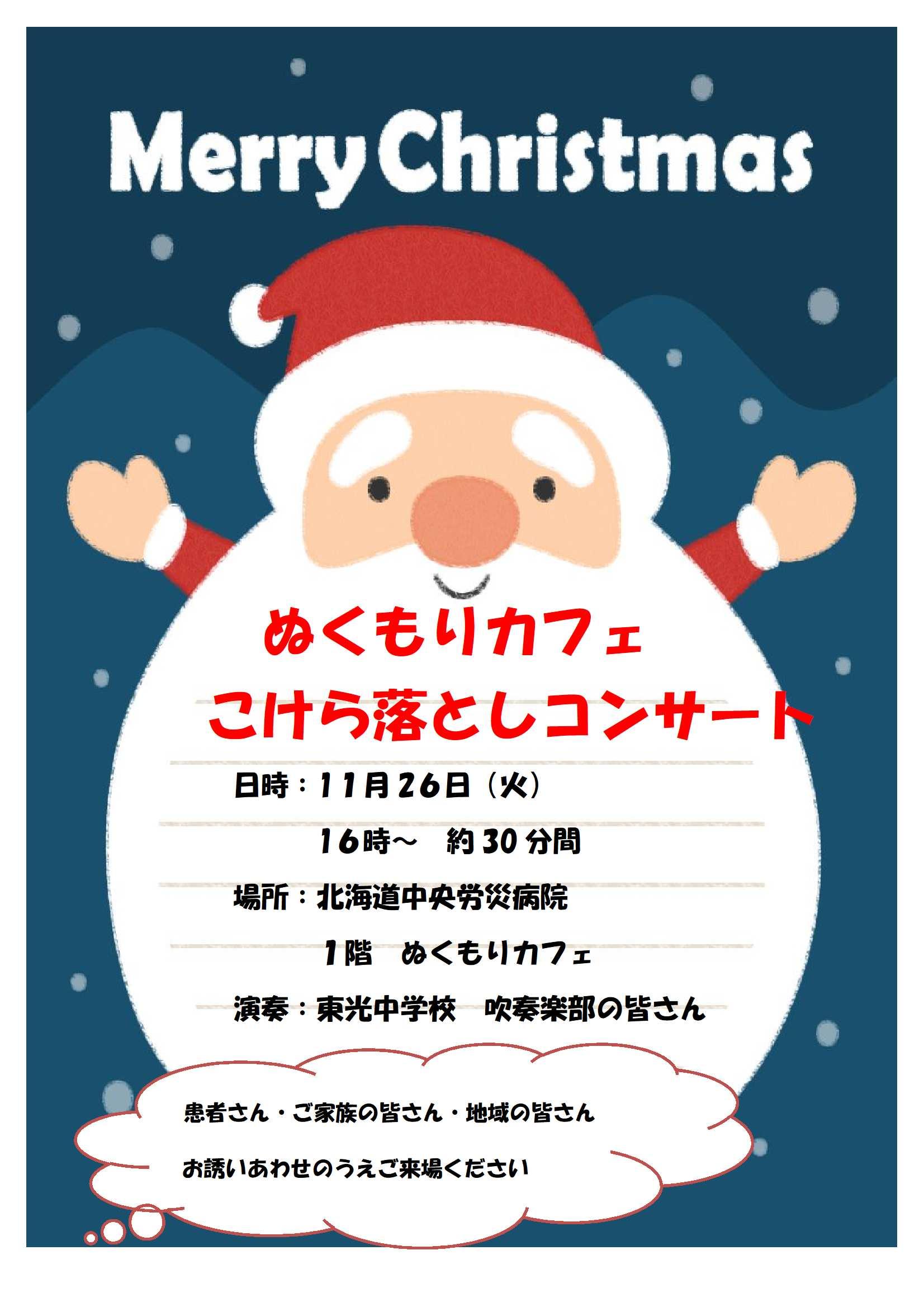 クリスマスポスター (002).jpg