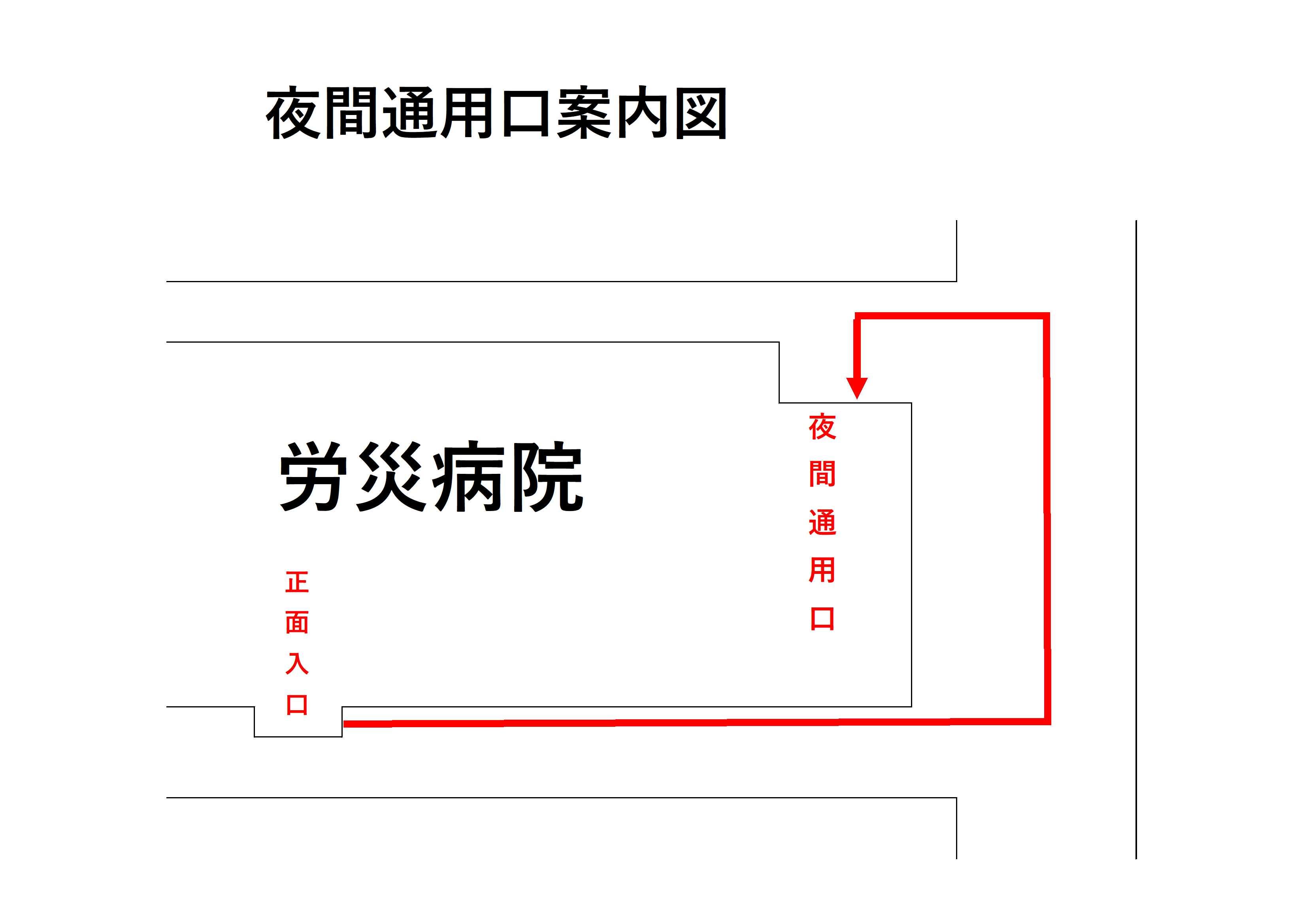 20.11.8救急当番病院-2.jpg