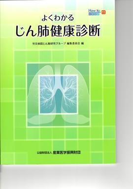 よくわかるじん肺健康診断