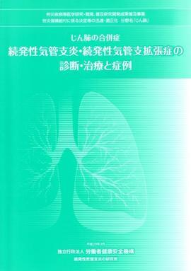 じん肺の合併症
